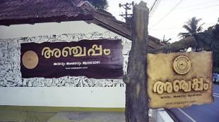 anjappam-restauarant-pathanamthitta