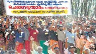 Chengara Struggle,land,bjp,dalit,Tribe
