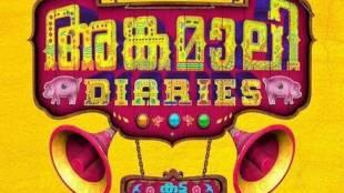 angamaly diaries, malayalam, movie, trailer