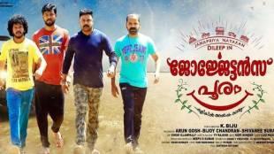malayalam, movie, georgettans pooram, dileep, trailer