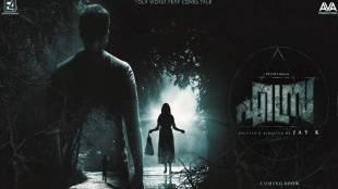 malayalam horror movies, malayalam horror films, horror movies, horror films, ezra film, ezra movie, ezra poster
