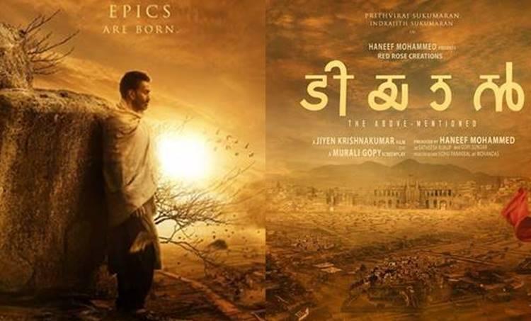Tiyaan, 'ടിയാൻ, Tiyaan release, ടിയാൻ റിലീസ്, പൃഥ്വിരാജിന്റെ ടിയാൻ, Prithviraj movie Release