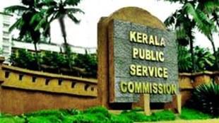 Kerala PSC, Public Service Commision, Facebook page, KPSC Sub Committee, PSC Committee, PSC Sub Committee