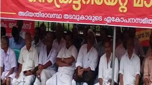 emergency, pinarayi vijayan, protest
