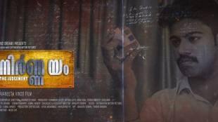 nirnayam, short film