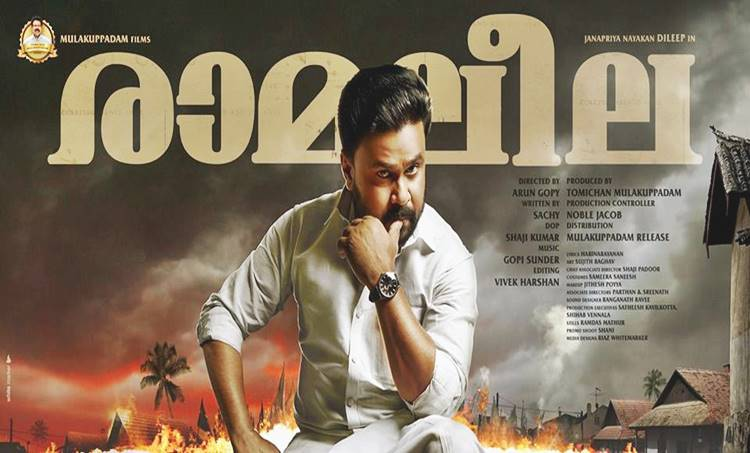 ramaleelaa, രാമലീല, Dileep Movie, July 7, മുളകുപാടം ഫിലിംസ്, Mulakupadam Films