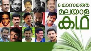 malayalam short story, aymanam john, pf mathews,