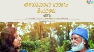 Anuraaga Gaanam Pole, short film
