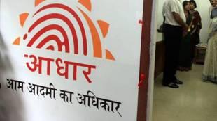 Aadhaar Card,