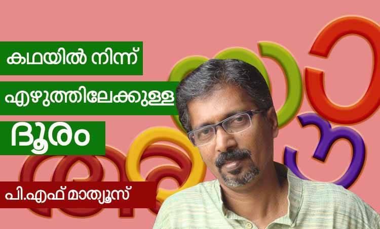 pf mathews, malayalam writer, ov vijayan, methil radhakrishnan, vkn,