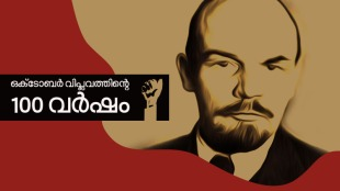 october revlution, 100 years of october revolution, marxism,