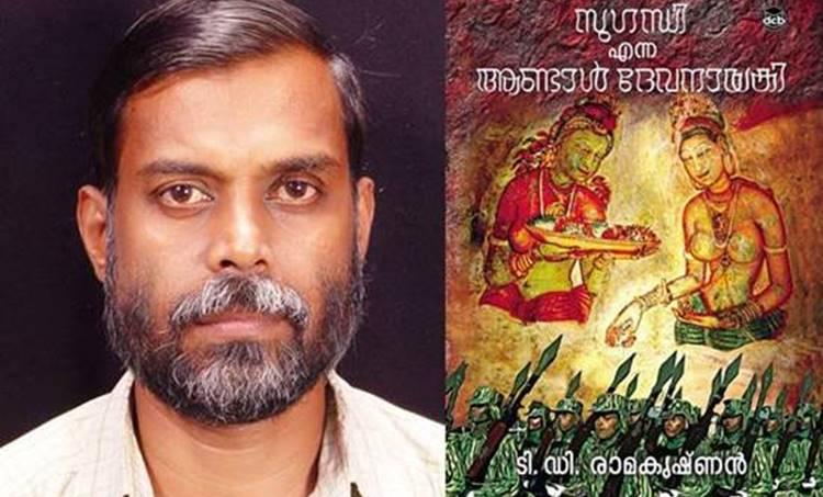 TD Ramakrishnan, Vayalar Award