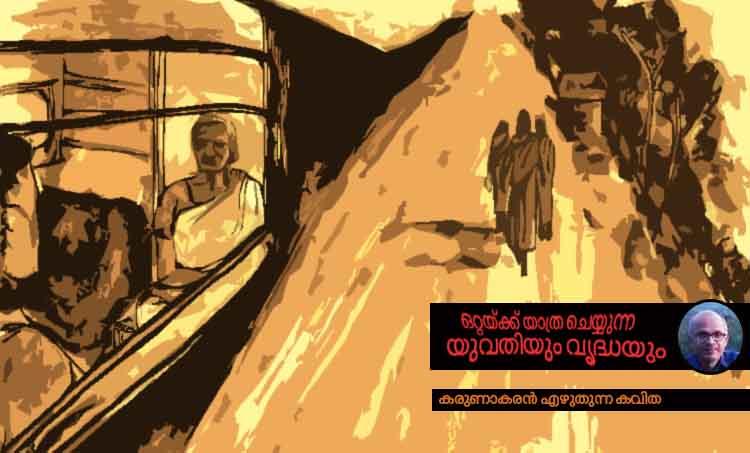 karunakaran, poem, malayalam poet,