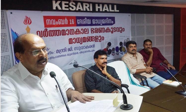 g sudhakaran inagurate kuwj media day meeting