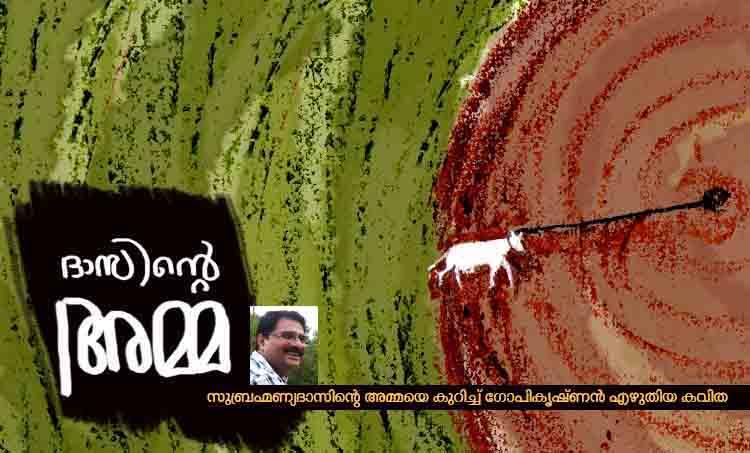 p.n gopikrishnan, malayalam ,poet , subrahmanyadas, naxal