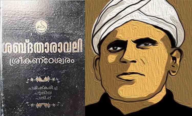shabdatharavali, sreekandeswaram, library