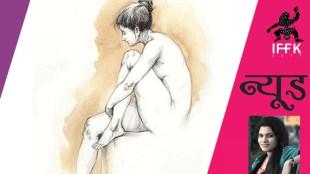 Resmi Nair on Nude