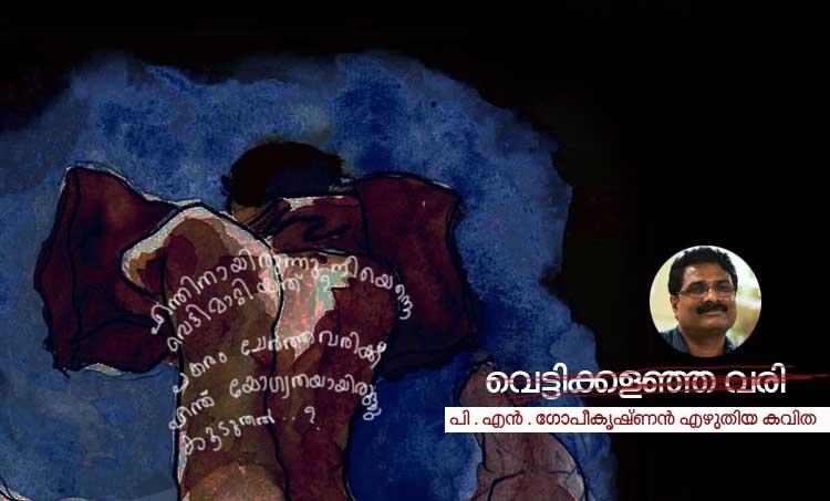 p.n gopikrishnan , amalayalam, poet,