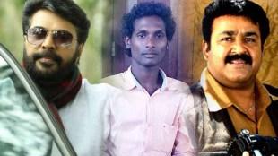 Mammootty, Mohanlal, Mani