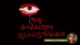 ajijesh pachat , malayalam,writer,memories