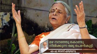 sugathakumari,malayalam poet,m.a baby