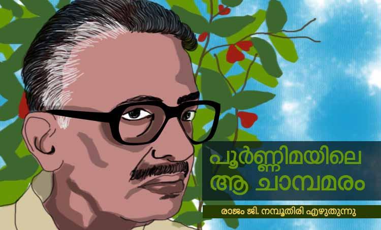 n.mohanan,malayalam writer,memories,rajam g. namboothiri