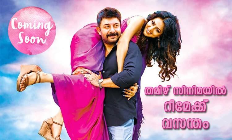 tamil film remake