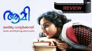 aami,film review