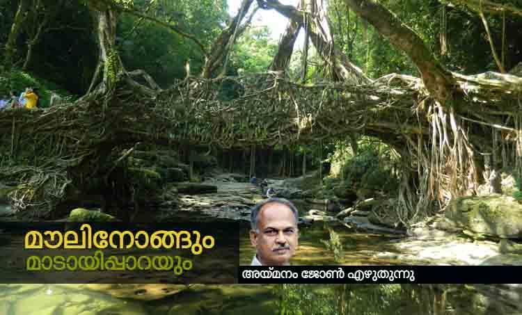 aymanam john, malayalam writer,memories,madayipara