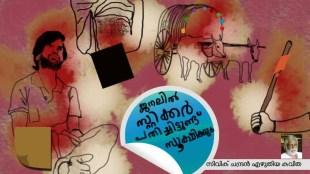 civic chandran, poem,malayalam writer