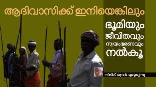civic chandran, malayalam writer