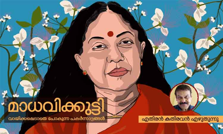 madhavikutty ,malayalam writer,ethiran kathiravan