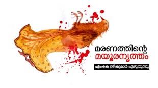 madhavikutty,malayalam writer,m.k sreekumar