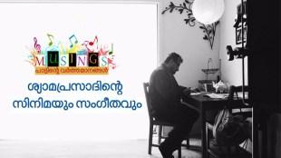 Musings - Films and Music of Shymaprasad