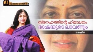 ashita, malayalam writer,memories,madhavikutty,kamala surayya
