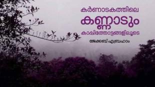 jecob abraham,karnataka,memories