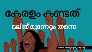 k venu on dalit protest