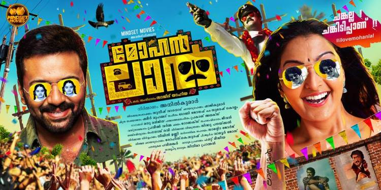 mohanlal,film,review