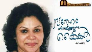 rosemary,ashita,malayalam writers,memories