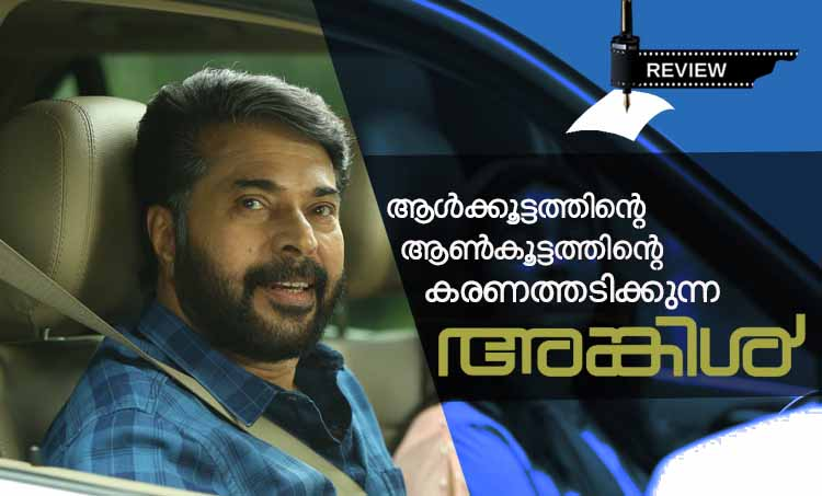 uncle,malayalam film,review