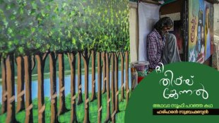 street artist jaleel,s life, hariharan subrahmanyan