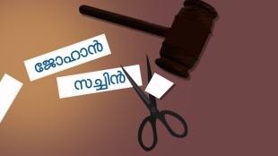 case in high court for name