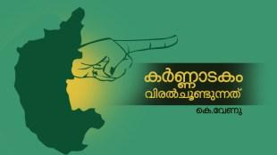 karnataka election 2018, k venu,