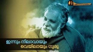 ashitha writes about guru nitya chaithanya yathi,