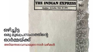 Indian Express Blank Editorial Emergency Featured Image