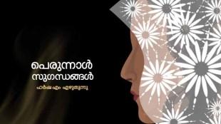 harsha m,eid,memories
