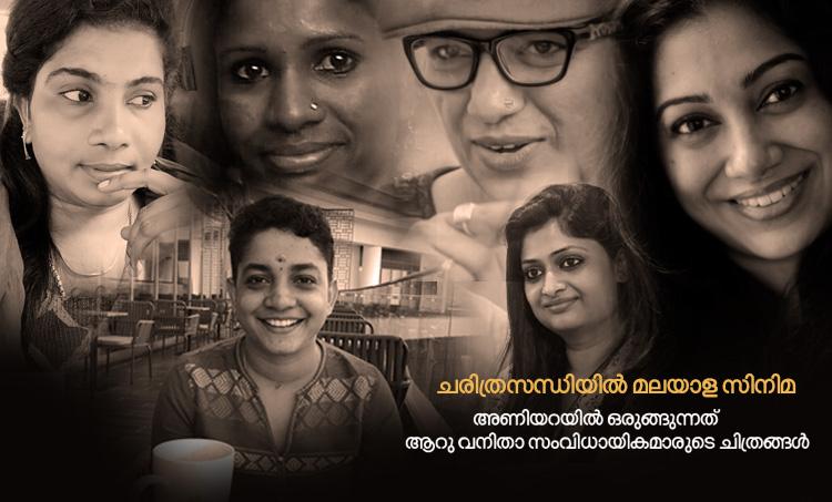 Women directors in Malayalam Cinema