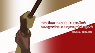 r k bijuraj,adiyantharavastha