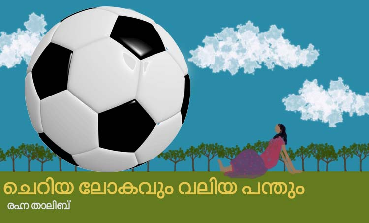 rahna thalib, world cup ,memories