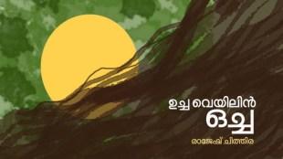 rajesh chithira ,poem